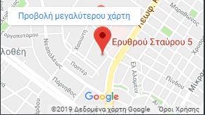Χρήστος Τσαλίκης - Ιατρείο Αθήνας